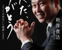 新井さん、本を出版 ただ、ありがとう 「すべての出会いに感謝します」