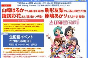 【ミリオンライブ】THE IDOLM@STER MILLON LIVE! 6thLIVE TOUR UNI-ON@IR!!!! LIVE Blu-rayアニメイト予約対象「発売記念トークショー」が生配信として開催決定!