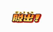 妖怪ウォッチ3 エンマ宮殿7ディープダンジョンを攻略していくニャン!