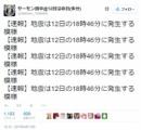 4月12日の18時46分に地震が発生するという予言がツイッターに出回る 数字の出所を調べた結果