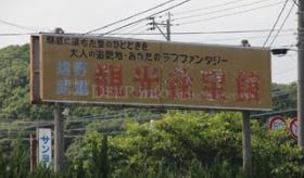 【日本の店】    日本にある 7億円で建てれられた セックス博物館。    海外の反応