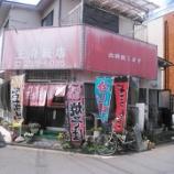 『中華料理「王府飯店」(ワンフーハンテン) アクセスとメニュー表』の画像