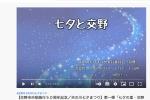 七夕の日に交野と七夕のことがわかる「七夕の里・交野の今と昔」っていう動画がYouTubeにアップされてる!