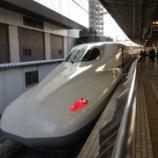 『大阪日帰り』の画像