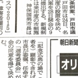 『(朝日新聞)名誉市民条例案、戸田市議会に提出へ』の画像