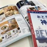 『「おとなの神戸」に掲載していただきました!』の画像