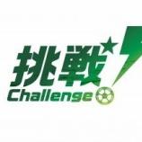 『FC岐阜 新体制発表! 目標は「1桁の順位」 / 新加入選手まとめ』の画像
