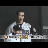 『でも中田翔って来年まだ29歳やで』の画像