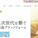 『【SDGs】エスディージーズログにて企業の取り組み事例掲載【聞こえの応援団活動】【岡崎市】』の画像