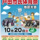 『明日の戸田市民体育祭、戸田中学校で開催予定だった第3ブロック(上戸田地区各町会;後谷、元蕨、東町、鍛冶谷、新田口、南原、大前、上前、本村、旭が丘)は、中止になりました。』の画像
