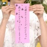 『【画像】今日の田中瞳さん 7.7』の画像