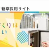 『新卒採用ページ☆リニューアル!』の画像