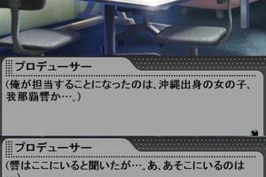 【グリマス】我那覇響アイドルストーリーLV1