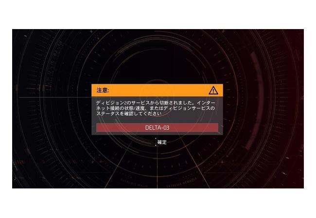 【ディビジョン2】メンテ、現在エラーやログイン待ちの報告多数 サーバーが安定してない模様