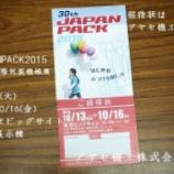 『JAPAN PACK2015 ・日本国際包装機械展@東京ビッグサイト』の画像