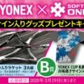 YONEX×ソフオン★サイン入りグッズプレゼント!!★