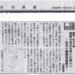 松本千鶴の「やすらぎのボタニカルアート」