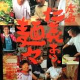 『広島の麺料理本』の画像