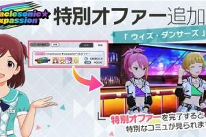 【ミリシタ】miraclesonic★expassionに特別なオファーが追加!!!
