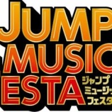 『7/8『JUMP MUSIC FESTA』に欅坂46出演!平手友梨奈も出演か!?』の画像