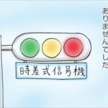 『田舎あるある③ 〜交通事情〜』の画像
