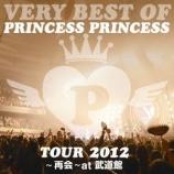 『CD Review:PRINCESS PRINCESS「VERY BEST OF PRINCESS PRINCESS TOUR 2012〜再会〜at 武道館」』の画像