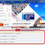『【ANA】緊急事態宣言延長に伴い3月7日搭乗分まで払戻手数料の免除!』の画像