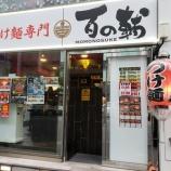 『秋葉原の結構うまいラーメン屋「つけ麺専門 百の輔」』の画像