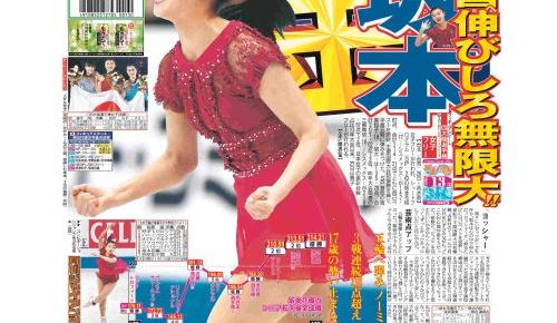 坂本花織が四大陸選手権初優勝、海外から平昌への期待が高まる「メダル候補」「まだ伸びる」
