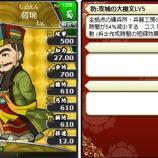 『ニューカードのご紹介その294 L蒋琬』の画像