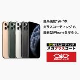 """『最高硬度""""9H""""のガラスコーティングで、最新型iPhoneを守ろう。『メガ プラス コート』』の画像"""