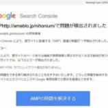 『Google-Search「AMP HTML タグにレイアウト属性がありません」というエラーが突然に!』の画像