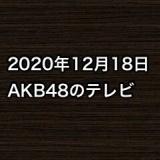 2020年12月18日のAKB48関連のテレビ