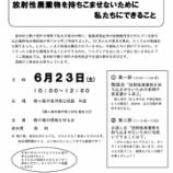 『6月23日「放射性廃棄物を持ち込ませないために私たちにできること」ミニ勉強会』の画像