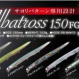 『サヨリパターンの攻略に!パズデザインからアルバトロス150Fが登場』の画像