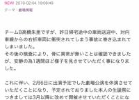 高橋朱里、交通事故に巻き込まれる… 2/6の生誕祭は延期に