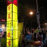 『台北201606旅行【その16】寧夏夜市(台湾/台北)』の画像