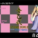 『「音乙ドキッ2」MOSAIC.WAV出演について』の画像