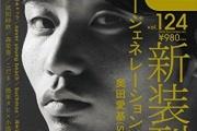 「クイック・ジャパン」が路線変更? SEALDs奥田愛基が表紙に ~年末に編集長が交代していた。