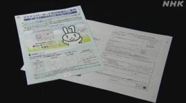 【総務省】マイナンバーカードの普及促進に向けて、未取得者8000万人に申請書発送へ