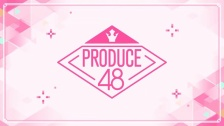 本日12/19 21:00~ AbemaTV「PRODUCE48」#1 放送