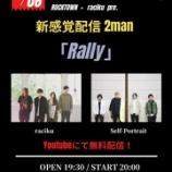 『【ライブ情報】11/6(金)ROCKTOWN×raciku pre. 新感覚 配信 2マン「Rally」』の画像