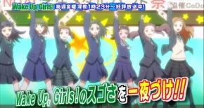 テレ東「一夜づけ」にて3夜に渡り『Wake Up Girls!』の紹介!!劇場版のストーリーをネタバレ!!