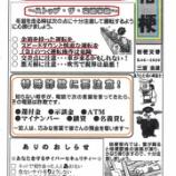 『「桔梗交番情報」2月号です』の画像