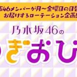 『【乃木坂46】ハッピー感強めw『のぎおび⊿』今週の配信メンバーがこちら!!!』の画像