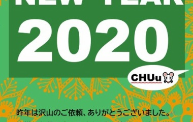 『2020年、あけましておめでとうございます~』の画像