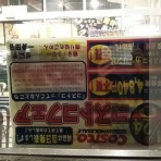 ロックタクロウメンバー日記