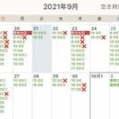 2021年9月の予約案内(9/21 16:00更新)