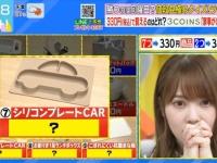 【日向坂46】加藤史帆、新レギュラー番組『ラヴィット』で大活躍wwwwwwwwwww