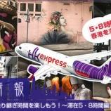 『香港彩り情報「香港国際空港からの乗り継ぎ時間を楽しもう!~滞在5・8時間編~(後編)」』の画像